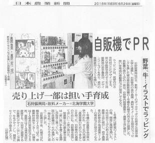 300629 日本農業新聞の記事