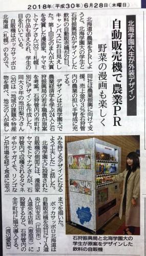 掲載記事:北海道新聞